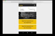 Конвертирую Ваш сайт в удобное Android приложение + публикация 121 - kwork.ru