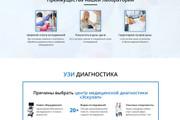 Создам продающий Landing Page под ключ 46 - kwork.ru