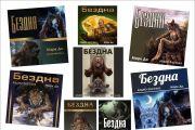 Обложки для книг 50 - kwork.ru