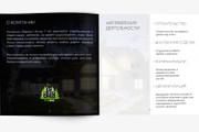 Разработаю Маркетинг Кит, для личных встреч и рассылки 211 - kwork.ru