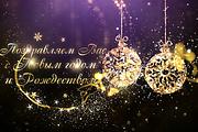 Анимированная новогодняя открытка поздравление 8 - kwork.ru