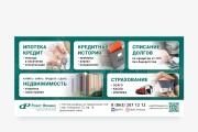 Разработаю дизайн флаера 11 - kwork.ru