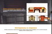 Сайт под ключ. Landing Page. Backend 432 - kwork.ru