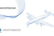 Стильный дизайн презентации 462 - kwork.ru