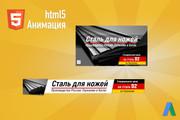 Анимационные HTML5 баннеры для Google Ads 7 - kwork.ru