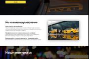 Landing Page с 0 + дизайн 171 - kwork.ru