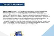 Красиво, стильно и оригинально оформлю презентацию 215 - kwork.ru