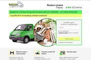 Скопирую Landing Page, Одностраничный сайт 152 - kwork.ru