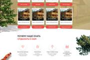 Дизайн страницы сайта 157 - kwork.ru