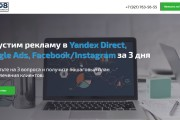 Сайт под ключ. Landing Page. Backend 429 - kwork.ru