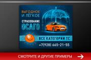 Баннер, который продаст. Креатив для соцсетей и сайтов. Идеи + 209 - kwork.ru