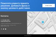 Landing Page с 0 + дизайн 143 - kwork.ru