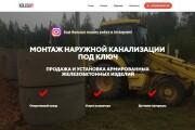 Скопирую одностраничный сайт, лендинг 74 - kwork.ru