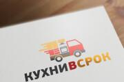 Сделаю логотип в трех вариантах 178 - kwork.ru