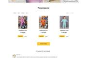 Создам интернет-магазин на Тильда 17 - kwork.ru