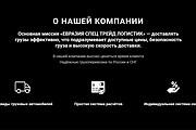 Создаю Лендинг на Тильде под ключ 130 - kwork.ru