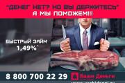 Рекламная листовка 10 - kwork.ru