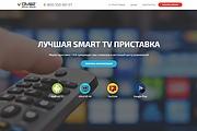 Продающий сайт - Лендинг под ключ, для любых целей 149 - kwork.ru