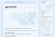 Дизайн и верстка адаптивного html письма для e-mail рассылки 153 - kwork.ru