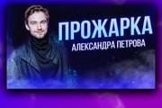 Креативные превью картинки для ваших видео в YouTube 115 - kwork.ru