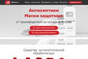 Создам сайт-одностраничник лендинг + 2 подарка 23 - kwork.ru