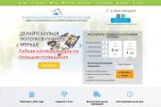 Скопирую Landing Page, Одностраничный сайт 124 - kwork.ru