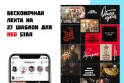 Разработка уникальных шаблонов 87 - kwork.ru