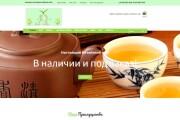 WordPress - натяжка с верстки HTML 40 - kwork.ru