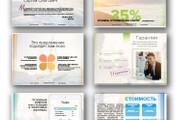 Создание и оформление презентаций 20 - kwork.ru