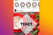 Оформление Instagram профиля 60 - kwork.ru