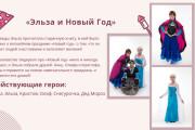 Стильный дизайн презентации 734 - kwork.ru