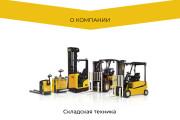 Стильный дизайн презентации 579 - kwork.ru