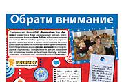Разработаю рекламный макет для журнала, газеты 39 - kwork.ru