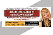Баннер для соц. сетей и сайтов 2 по цене одного 11 - kwork.ru