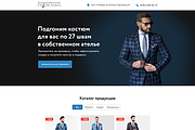 Дизайн Landing Page в PSD 62 - kwork.ru