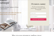 Создам лендинг на вордпресс 130 - kwork.ru