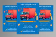 Дизайн плакатов, афиш, постеров 18 - kwork.ru