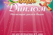 Изготовлю шаблон диплома, сертификата или грамоты 29 - kwork.ru