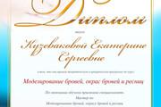 Изготовлю шаблон диплома, сертификата или грамоты 28 - kwork.ru
