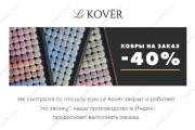 Html-письмо для E-mail рассылки 122 - kwork.ru