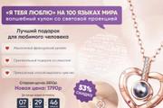 Копия товарного лендинга плюс Мельдоний 78 - kwork.ru