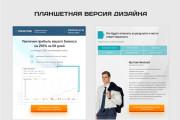 Дизайн страницы Landing Page - Профессионально 126 - kwork.ru