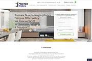 Скопирую Landing Page, Одностраничный сайт 170 - kwork.ru