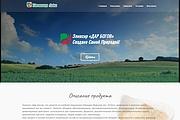 Сайт на WordPress под ключ 20 - kwork.ru