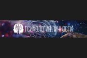 Оформление youtube канала 186 - kwork.ru
