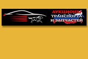Сделаю баннер для сайта 91 - kwork.ru