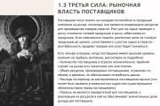 Стильный дизайн презентации 636 - kwork.ru