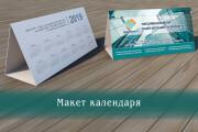 Создам макет Вашего идеального календаря 8 - kwork.ru