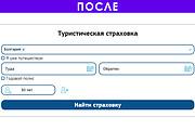 Доработаю всё, что связано с HTML CSS 4 - kwork.ru