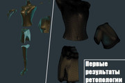 Blender l 3Д моделирование 85 - kwork.ru